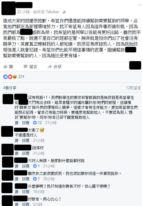 饅頭,校譽,清寒,教官,羞辱圖/翻攝自張博智、教官洪秉榮臉書