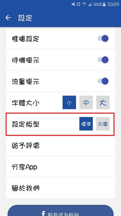 三立新聞網,app,更新,iOS,Android,影音,直播