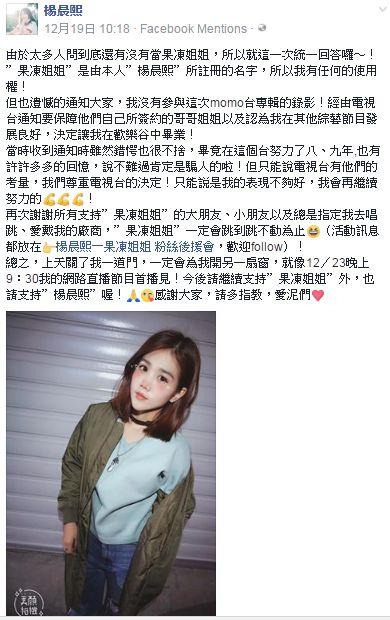 果凍姐姐無預警從兒童台被畢業 原因讓人傻眼又心疼 圖/翻攝自楊晨熙臉書粉絲專頁