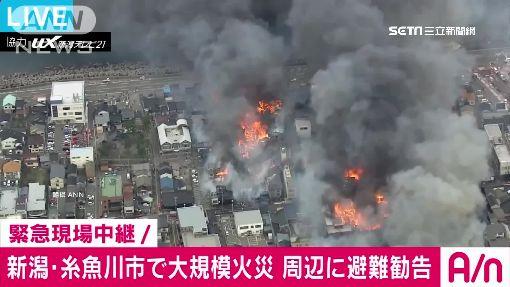 日新潟縣大火 10級風助長延燒50棟
