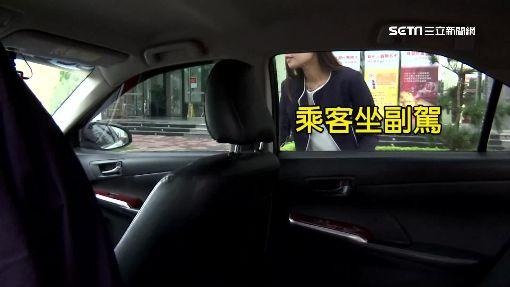 """""""坐副駕駛座當親友"""" Uber司機避罰單出招"""