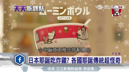 """日版""""中秋烤肉""""? 每逢耶誕必吃炸雞"""
