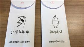 離婚退錢紅包袋(圖/《厭世動物園》提供)(首圖)