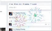 臉書說「新年快樂」會出現煙火(圖/Kisplay)(名家)
