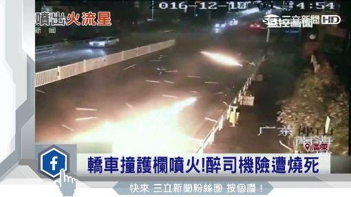轎車撞護欄噴火!醉司機險遭燒死