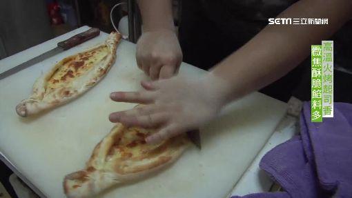 (美食)土耳其披薩1800