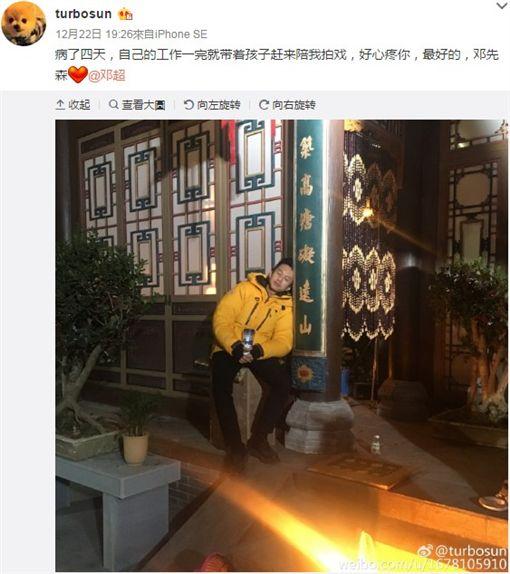 鄧超(圖/翻攝自孫儷微博)