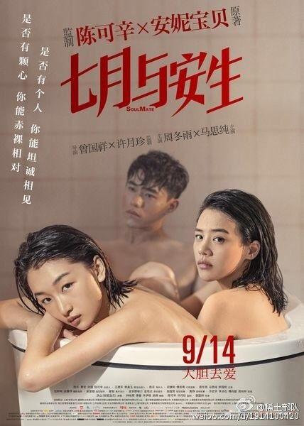 七月與安生,電影,中國大陸 圖/翻攝自微博