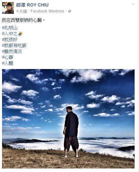 邱澤/臉書