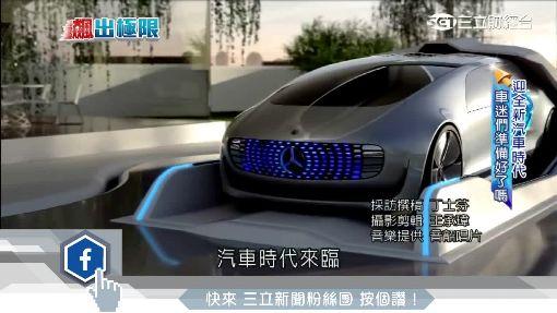 「零排碳」科技 科幻未來車時代來臨