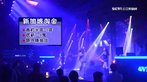 """台舞者赴星淘金 賺""""掛花""""謝客淪陪酒女"""