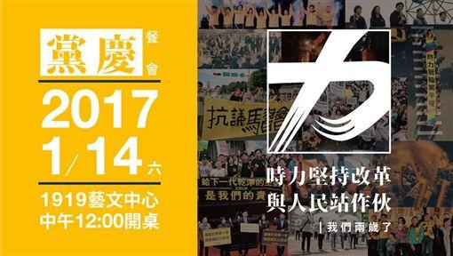 時代力量黨慶餐會(圖)/翻攝自時代力量臉書)