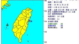 花蓮地震/氣象局