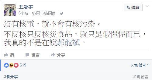 王浩宇、郝龍斌/臉書
