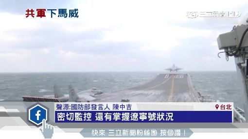 """中國""""遼寧號""""繞台外海 F-16升空監控反制"""