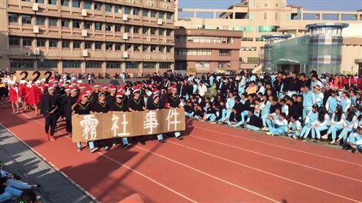 光復高中學生辦霧社事件/YouTube