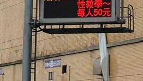 基隆,海科館,宣傳,活動,斷句,跑馬燈,性教學,50元,中文(爆料公社 https://www.facebook.com/162608724089621/photos/a.162626540754506.1073741828.162608724089621/398662833817541/?type=3&theater)