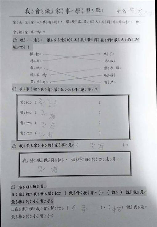 學童,男童,作業,家事學習單,家事(圖/翻攝自爆料公社)
