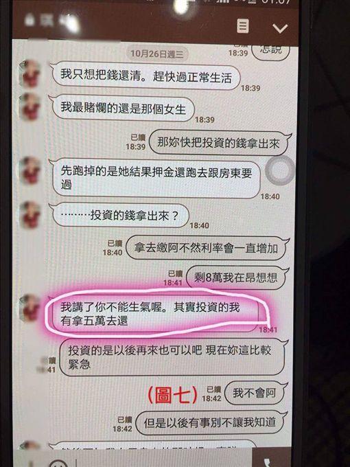 網友 網美 借錢 對話 爆料公社
