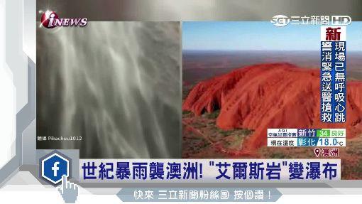 """世紀暴雨襲澳洲! """"艾爾斯岩""""變瀑布"""