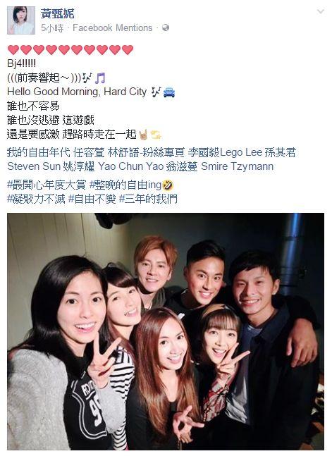 《我的自由年代》三年了!李國毅、任容萱重逢合體勾回憶 圖/翻攝自臉書專頁