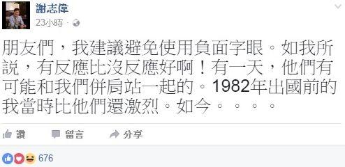 納粹,謝志偉,臉書(圖/翻攝自謝志偉臉書)