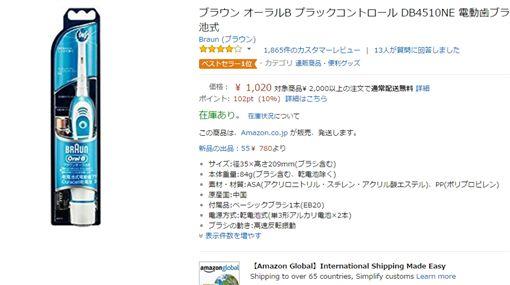 日本亞馬遜網站公布2016年度銷售總排行榜/翻攝自amazon.co.jp