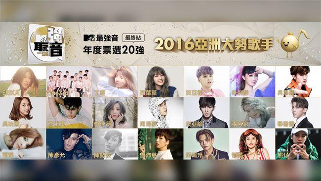 MTV亞洲大勢歌手20強名單公布!