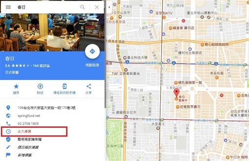 春日,日本料理,歇業,台北,漲價圖/翻攝自Google Map