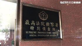 最高法院檢察署,特別偵查組,特偵組,(圖/記者潘千詩攝影)