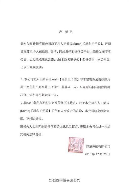王棠云、王予柔、月事妹、經紀公司聲明/微博
