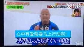 喊話,日本,告白,後悔,單身,秀夫爺爺/YouTube
