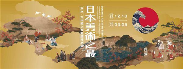 故宮南院日本文物特展 元旦這天超好康