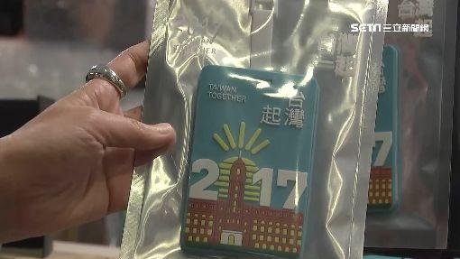 """新年限定小物 府推""""2017吊牌""""吸睛"""