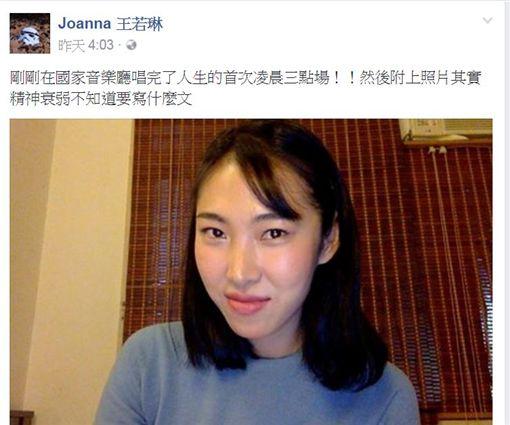 王若琳/圖翻攝自王若琳臉書