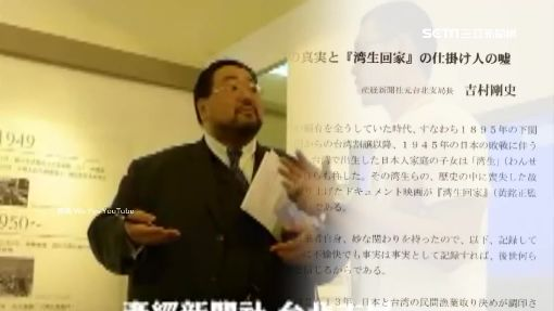 """日記者3年前提3疑點 踢爆田中""""假灣生"""""""