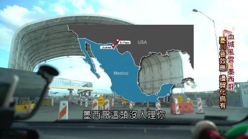 川普蓋不蓋長城? 美墨邊界貿易陷緊張