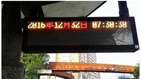 跨年,時間,日期,12月32日(圖/翻攝自小老婆汽機車資訊網臉書粉絲團)