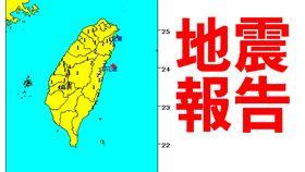 中央氣象局地震報告201701041507