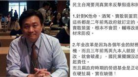 王定宇,臉書,政策,罰則  圖/翻攝自臉書