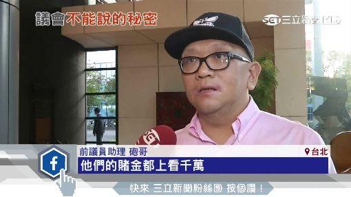 """""""賭""""上癮? 議會成簽賭場 前助理爆:還有未爆彈"""