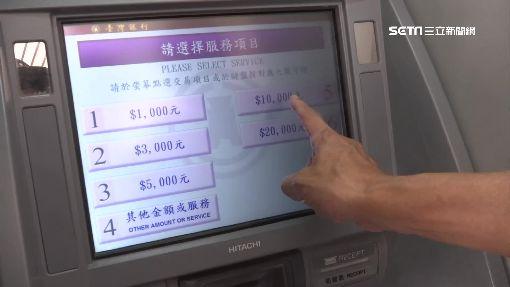 剩1萬領10萬 餘額不足ATM狂吐鈔