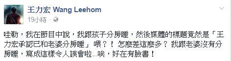 與妻分房睡一說 王力宏喊冤:誤會!「是和孩子分房睡」 圖/翻攝自王力宏臉書專頁