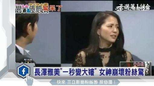 """長澤雅美""""一秒變大嬸"""" 女神崩壞粉絲驚"""