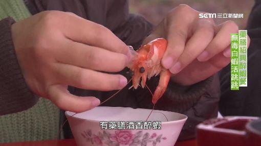 南部美食紹興醉蝦餐1800 今日美食