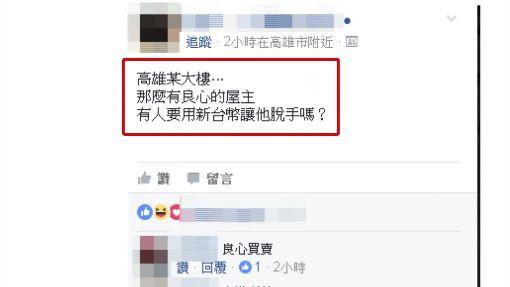 """牆公告""""大樓漏水品質差"""" 網友:佛心"""