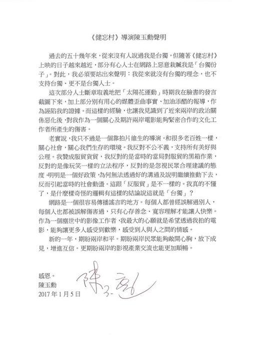 陳玉勳在健忘村臉書發表聲明 圖/翻攝自臉書