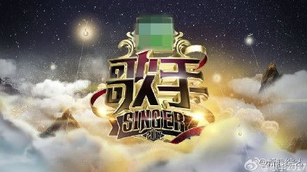 歌手,我是歌手(圖/翻攝自新浪娛樂微博)