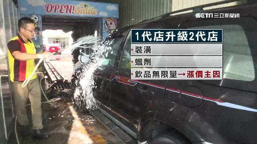 漲不停!連鎖洗車貴3成 民眾怨搶錢