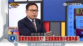 20170105新台灣加油,汪潔民
